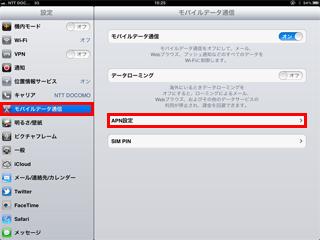 ipad モバイル データ 通信 できない