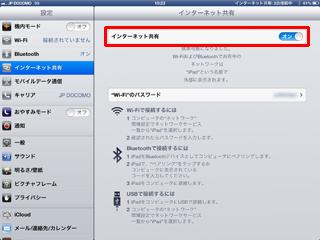 SIMフリー iPad 設定方法 | b-mobile