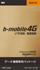 b-mobile4G amazon限定 高速定額SIMパッケージ