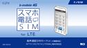 スマホ電話SIM for LTE