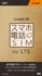 スマホ電話SIM for LTE(Amazon.co.jp)