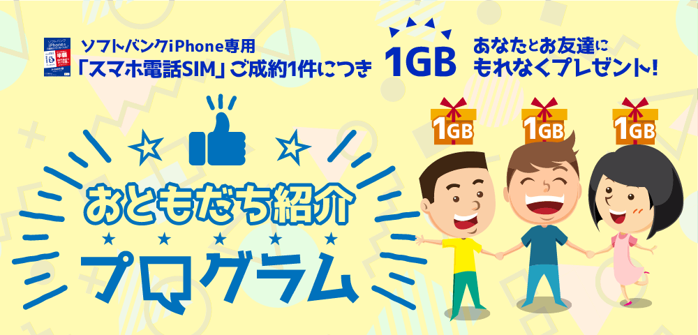 b-mobile S 友達紹介プログラム